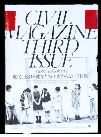 CIVILMAGAZINE THIRD ISSUE :  [girls / backbone]