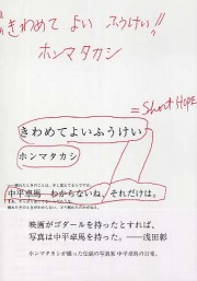 �ۥ�ޥ������̿��� : �����Ƥ褤�դ����� : TAKASHI HOMMA
