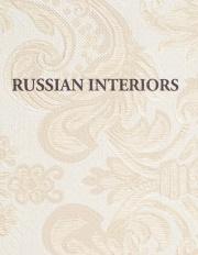 ��2nd edition�ۥ���ǥ�����å�����̿��� : ANDY ROCCHELLI : RUSSIAN INTERIORS