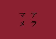 ���ڷаԼ̿��� : ����ޥ� : NOBUYOSHI ARAKI : ARAMAME