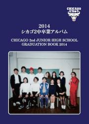 ���迿��̿��� : ������2��´�ȥ���Х� : Chicago 2nd Junior High School Graduation Book