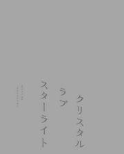���ҿ��ݼ̿��� : ���ꥹ���롦��֡��������饤�� : MAYUMI HOSOKURA : CRYSTAL LOVE STARLIGHT