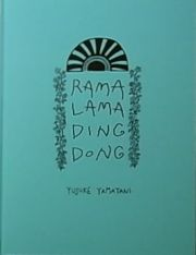 �ڥ��������ۻ�ëͤ��̿��� : YUSUKE YAMATANI : RAMA LAMA DING DONG