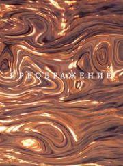 �������㡦��֥������̿��� : TRANSFIGURATION BOOK : GOSHA RUBCHINSKIY