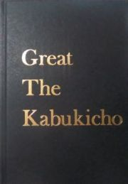 �ڥ�����װ����ۥ��졼�ȡ����������Į�̿��� : GREAT THE KABUKICHO