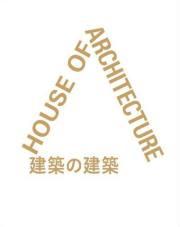 �ڥ����������Ӿ¼�¼̿��� : TAMAMI IINUMA : ���ۤη��� - House of Architecture