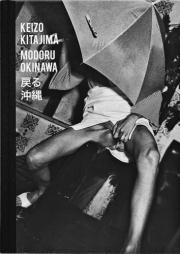 ����ɻ��̿��� : ��벭�� : KEIZO KITAJIMA : MODORU OKINAWA