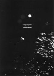 ��ëͤ��̿��� : YUSUKE YAMATANI : TSUGI NO YORU E... 2nd edition