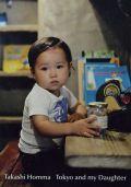 【古本】ホンマタカシ写真集 : TAKASHI HOMMA : TOKYO AND MY DAUGHTER