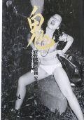 佐々木教自撰写真集 1970-1984 : 鬼 : KYO SASAKI : O-NI