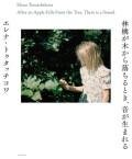 【サイン入】エレナ・トゥタッチコワ : 林檎が木から落ちるとき、音が生まれる : ELENA TUTATCHIKOVA : AFTER AN APPLE FALLS FROM THE TREE, THERE IS A SOUND