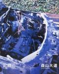 【古本】森山大道写真集 : 記録 No.23 : DAIDO MORIYAMA : RECORD No.23【サイン入】