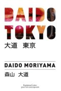 �ڸ��ܡۿ�����ƻ�̿��� : ��ƻ ��� : DAIDO MORIYAMA : DAIDO TOKYO