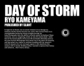 ����μ�̿��� : RYO KAMEYAMA : DAY OF STORM