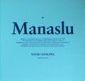 ����ľ��̿��� : �ޥʥ��� : NAOKI ISHIKAWA : MANASLU