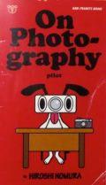 ��¼�����ʽ� : HIROSHI NOMURA : ON PHOTOGRAPHY pilot