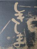 【サイン入】西村多美子写真集 : しきしま : TAMIKO NISHIMURA : SHIKISHIMA