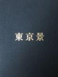 【サイン入】須田一政写真集 : 東京景 : ISSEI SUDA : TOKYOKEI