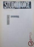 【古本】STUDIO VOICE VOL.271 MARTIN MARGIELA マルタン・マルジェラ