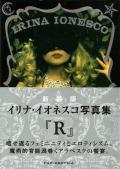 【古書】新装版 : イリナ・イオネスコ写真集:  IRINA IONESCO : R