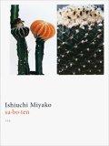 【古本】石内都写真集: ISHIUCHI MIYAKO : sa・bo・ten【サイン入】