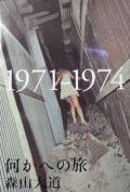 �ڸŽ�ۿ�����ƻ�̿��� : �����ؤ�ι 1971-1974 : DAIDO MORIYAMA