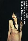 【古本】任航(レン・ハン)写真集 : 身体的邊界 : REN HANG : PHYSICAL BORDERLINE