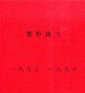 【古本】鷹野隆大写真集 : RYUDAI TAKANO : 1993-1996 【サイン入】