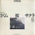 �쾾�������ʽ� : ������ �� ������ 66 : SHOMEI TOMATSU : SAKURA 66