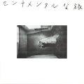 ���ڷаԼ̿��� : ���������ι : NOBUYOSHI ARAKI : SENTIMENTAL JOURNEY