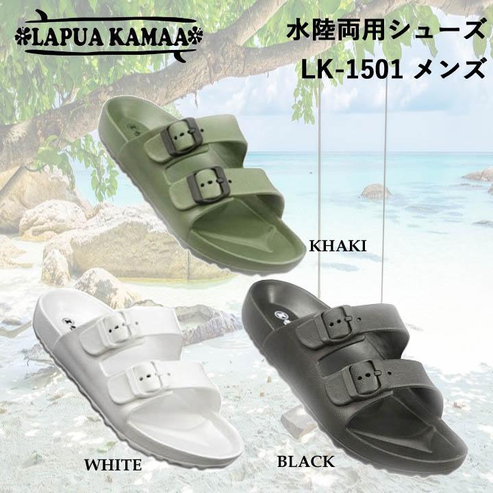 ラプアカーマ サンダル [LK-1501] メンズ LAPUA KAMAA 水陸両用 コンフォートシューズ