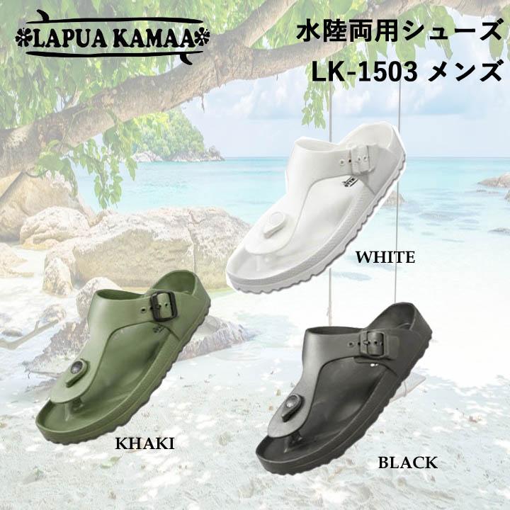 ラプアカーマ サンダル [LK-1503] メンズ LAPUA KAMAA 水陸両用 T字ストラップシューズ