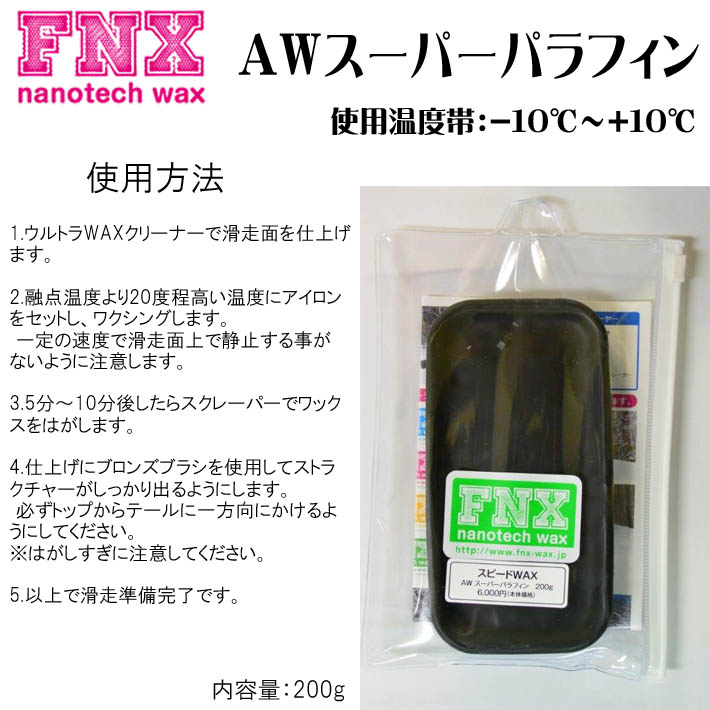 16-17 FNX nanotech wax  AWスーパーパラフィン 200g -10℃〜+10℃ ベース兼用オールラウンド 固形ワックス