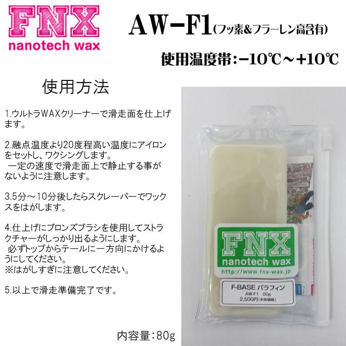 16-17 FNX nanotech wax  AWF1 80g -10℃〜+10℃ ベース兼用オールラウンド 固形ワックス