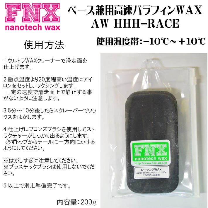 16-17 FNX nanotech wax  AW HHH-RACE 200g -10℃〜+10℃ ベース兼用 高速ハードパラフィン スノーボード ワックス