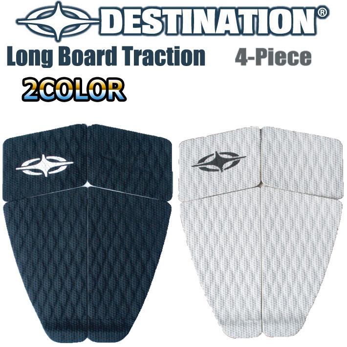 DESTINATION ディスティネーション サーフィン用デッキパッド Long Board Traction ロングボード 4ピース デッキパッチ