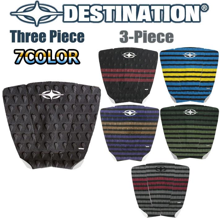 DESTINATION ディスティネーション サーフィン用デッキパッド Three Piece スリーピース 3ピース デッキパッチ