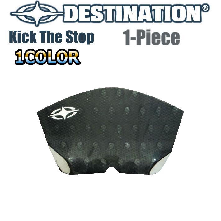 DESTINATION ディスティネーション サーフィン用デッキパッド Kick The Stop キック・ザ・ストップ キックテール
