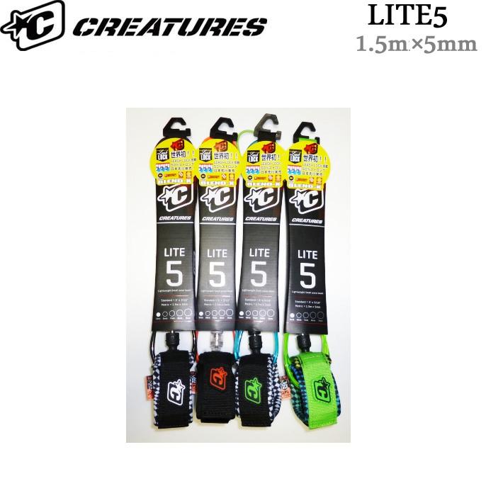 2016 CREATURES クリエイチャー リーシュコード 5 LITE 5ライト ショートボード用
