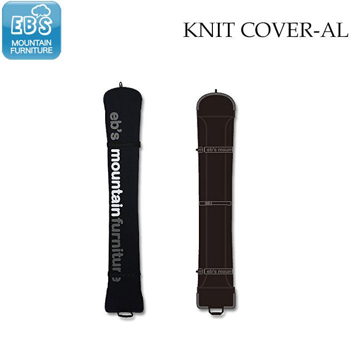 [現品限り特別価格] eb's  エビス スノーボードケース  KNIT COVER  [#3400524] アルペン用