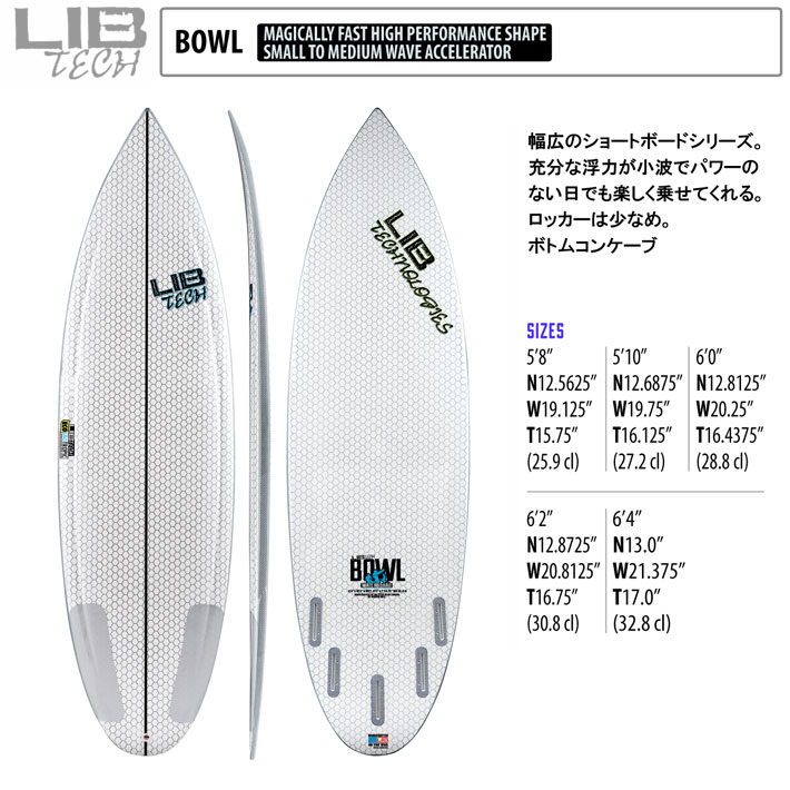 【送料無料】Lib Tech リブテック サーフボード BOWL ボウル 5FIN ショートボード