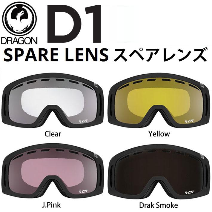 DRAGON ドラゴン ゴーグルスペアレンズ D1 [4色] 交換レンズ スノーボード スノーゴーグル 正規品