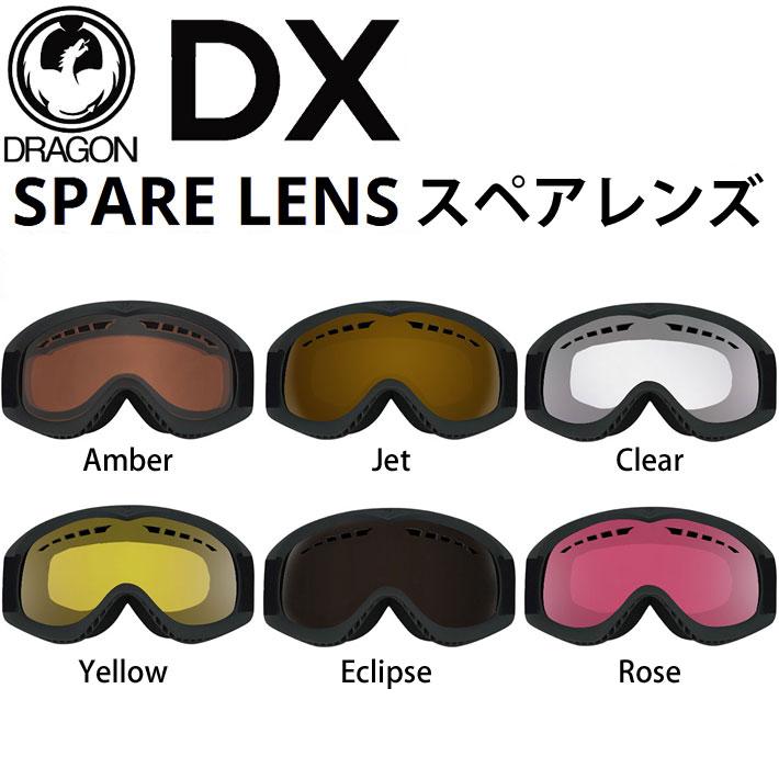 DRAGON ドラゴン ゴーグルスペアレンズ DX [6色] 交換レンズ スノーボード スノーゴーグル 正規品
