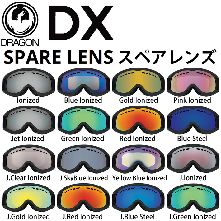 DRAGON ドラゴン ゴーグルスペアレンズ DX [16色] 交換レンズ スノーボード スノーゴーグル 正規品