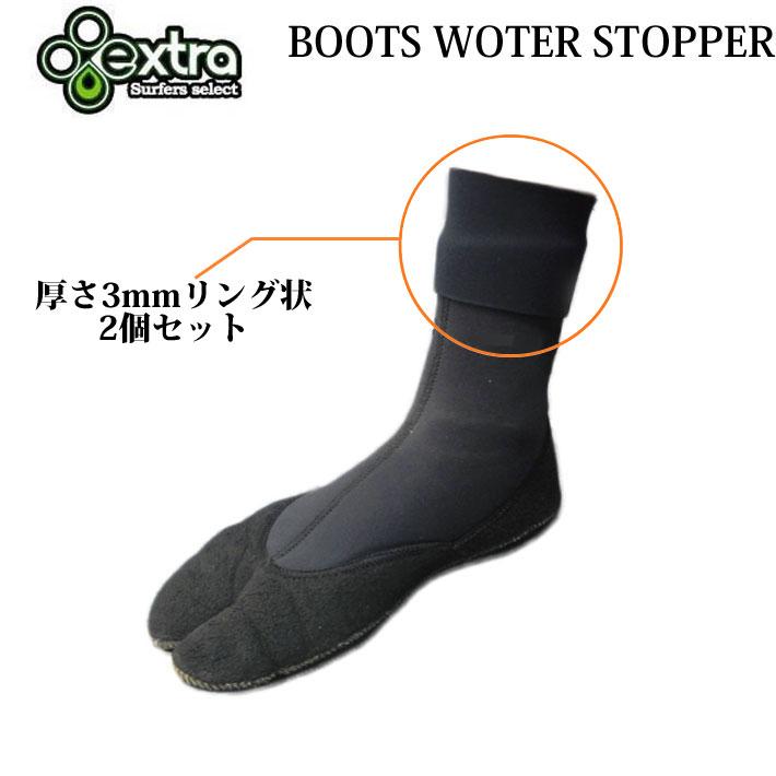 【日本正規品】 EXTRA エクストラ Boots Water Stopper ブーツウォーターストッパー ウィンター サーフ サーフィン アイテム