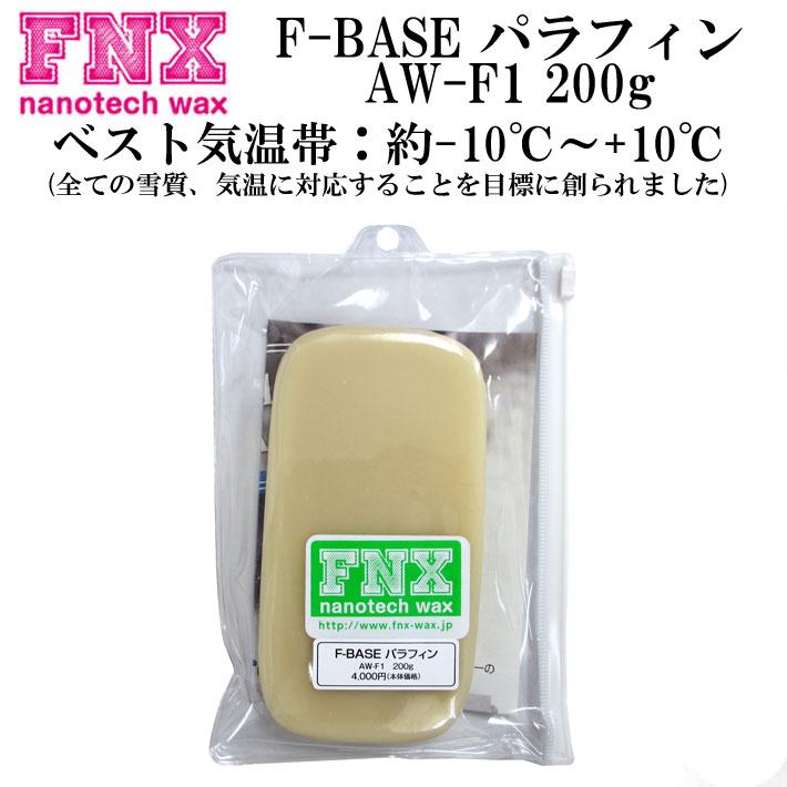 16-17 FNX nanotech wax F-BASE パラフィン AW-F1 200g -10℃〜+10℃ スノーボードワックス