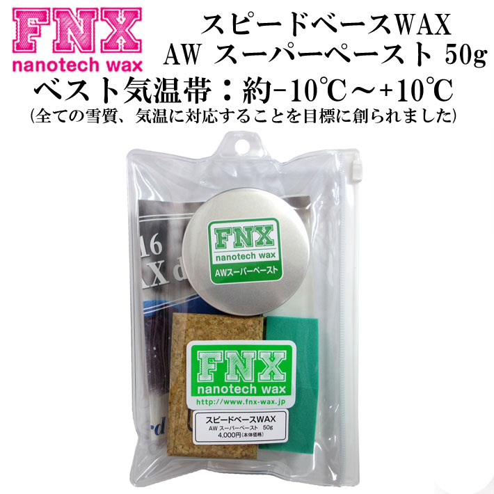 16-17 FNX nanotech wax スピードベースWAX AW スーパーペースト 50g -10℃〜+10℃ スノーボードワックス