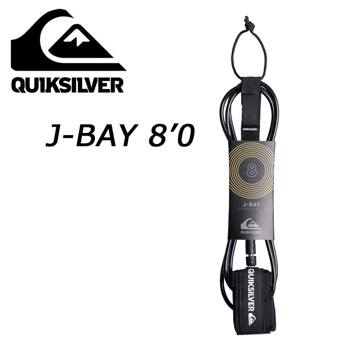 QUIKSILVER クイックシルバー リーシュコード 8'0 J-BAY パワーコード ドロップコード