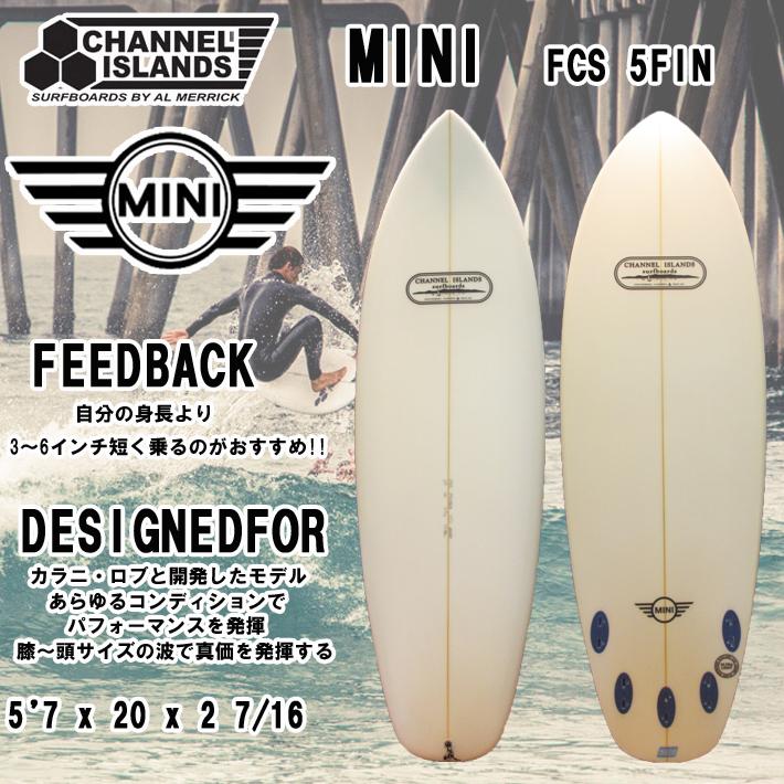 【送料無料】 日本正規品CHANNEL ISLANDS チャンネルアイランド サーフボード MINI 5'7 ミニ AL MERRICK アルメリック サーフボード