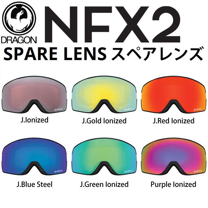 DRAGON ドラゴン ゴーグルスペアレンズ NFX2 [6色] 交換レンズ スノーボード スノーゴーグル 正規品